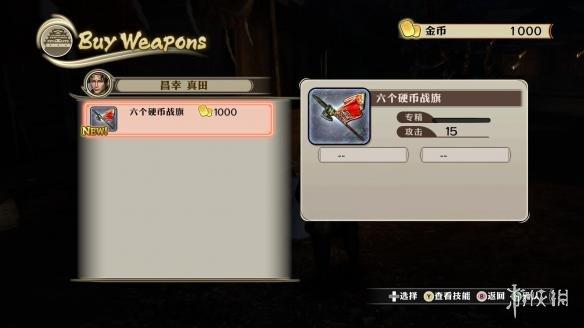 戰國無雙:真田丸(Samurai Warriors: Sanada Maru)LMAO漢化組漢化補丁V1.5