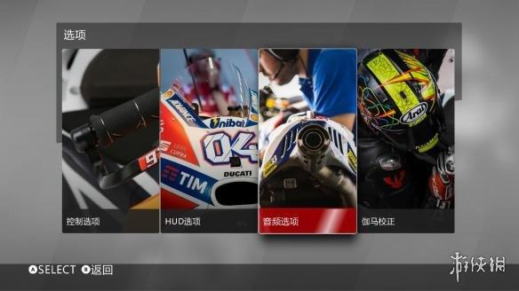 世界摩托大獎賽17(MotoGP 17)LMAO漢化組漢化補丁V1.0