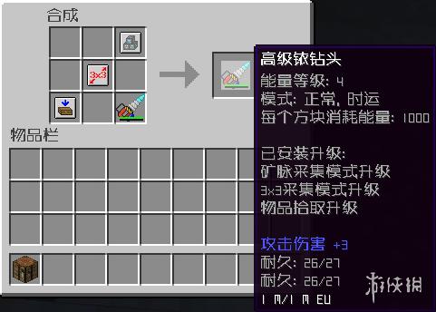 Minecraft我的世界(Minecraft)v1.7.10高科技銥鑽MOD