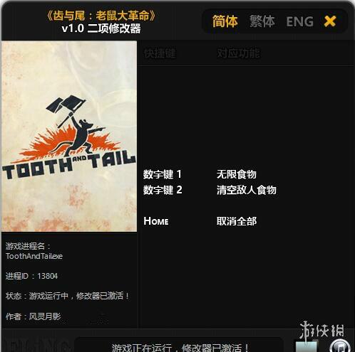 牙齒和尾巴(Tooth and Tail)v1.0二項修改器風靈月影版