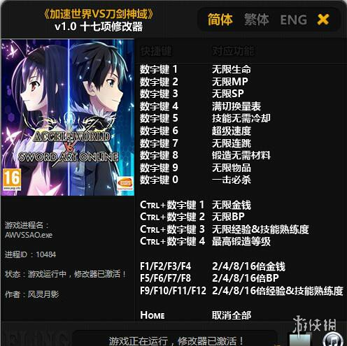 加速世界VS刀劍神域:千年的黃昏(Accel World vs Sword Art Online: Millennium Twilight)v1.0十七項修改器風靈月影版