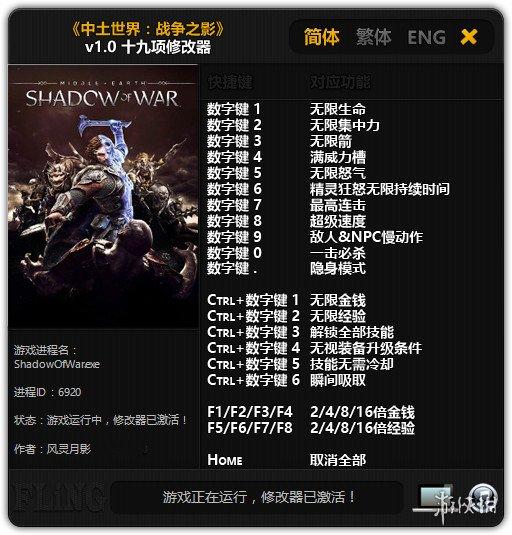 中土世界:戰爭之影(Middle Earth: Shadow of War)v1.0十九項修改器風靈月影版[更新2]