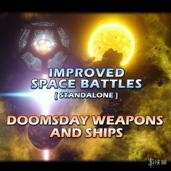 群星(Stellaris)v1.8末日武器與艦船MOD