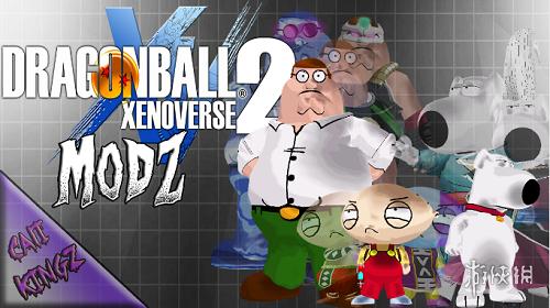 龍珠:超宇宙2(Dragon Ball Xenoverse 2)v1.07惡搞之家人物整合包MOD