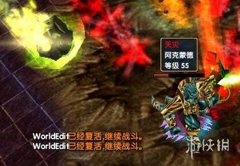 魔獸爭霸3冰封王座(Warcraft III The Frozen Throne)1.24達拉然防禦戰 v0.94.4正式版