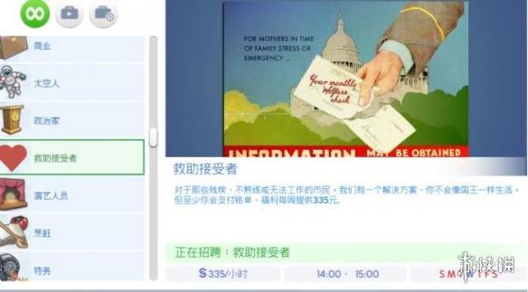 模擬市民4(The Sims 4)v1.36生活福利補助金MOD