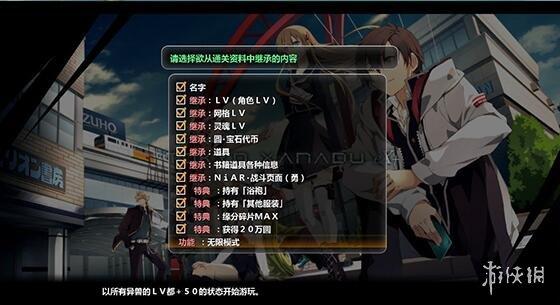 東京迷城eX+(Tokyo Xanadu eX+)三週目初始存檔