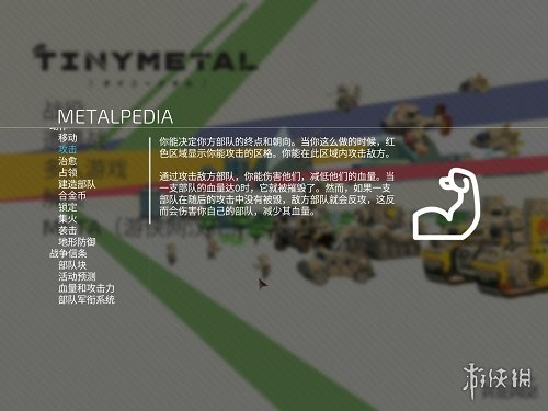 小小合金(TINY METAL)LMAO漢化組漢化補丁V1.0