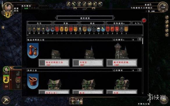 行會3(The Guild 3)LMAO漢化組漢化補丁V1.0