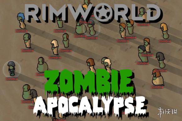 環世界(RimWorld)A17喪屍啟示錄MOD