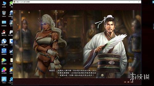 三國志13威力加強版(Romance Of Three Kingdom 13 PK)祝融的复仇事件MOD