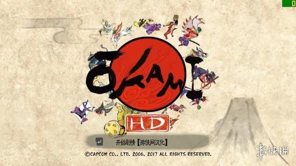 大神:絕景版(Okami HD)LMAO漢化組漢化補丁V2.2
