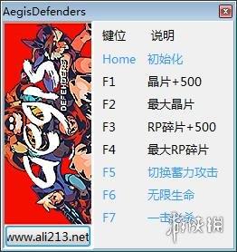 神盾捍衛者(Aegis Defenders)v1.0七項修改器