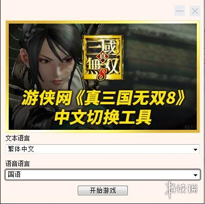 真三國無雙8(Shin Sangokumusou 8)遊戲語言切換工具 V2.0(感謝網會員caofdu原創製作)