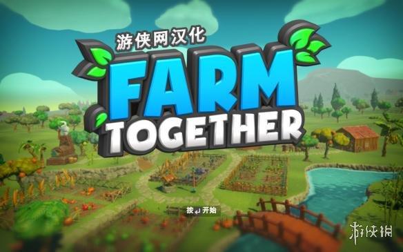 一起玩農場(Farm Together)LMAO漢化組漢化補丁V1.0