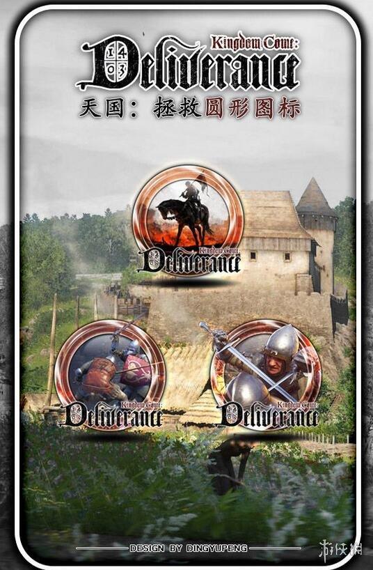 天國:拯救(Kingdom Come: Deliverance)3枚圓形圖標包