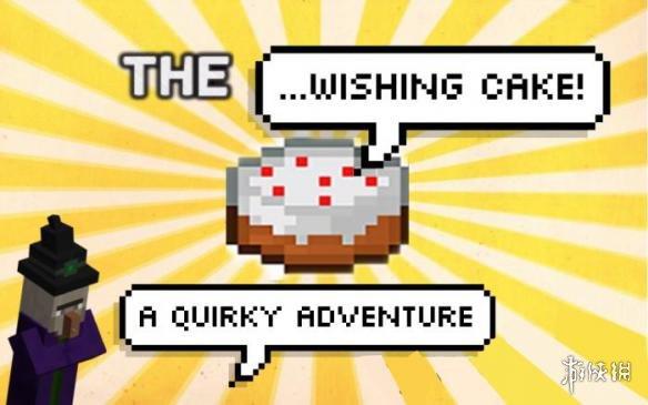 Minecraft我的世界(Minecraft)v1.11.x祝福蛋糕MOD