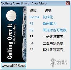 掘地球升(Golfing Over It with Alva Majo)v1.0五項修改器