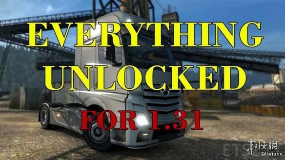 歐洲卡車類比2(Euro Truck Simulator 2)v1.31一切零件全解鎖MOD
