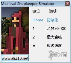 中世紀商店類比(Medieval Shopkeeper Simulator)v1.0三項修改器