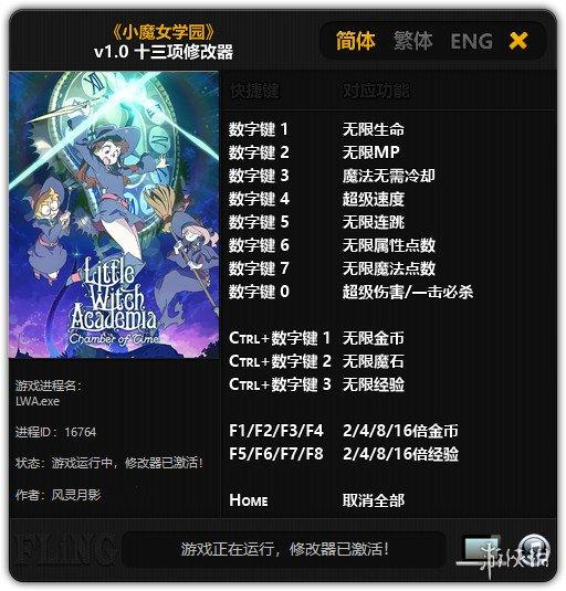 小魔女學園:時之魔法與七不思議(Little Witch Academia: Magic of Time and the Seven Wonders)v1.0十三項修改器風靈月影版