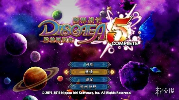 魔界戰記5(Disgaea 5)LMAO漢化組漢化補丁V1.0