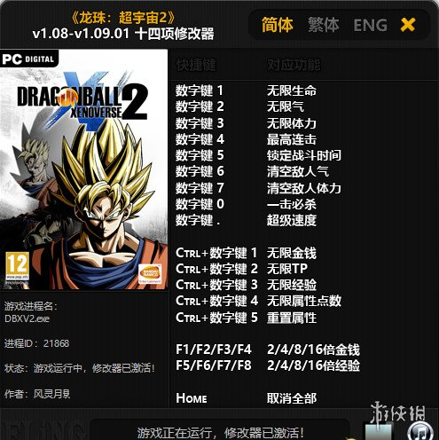 龍珠:超宇宙2(Dragon Ball Xenoverse 2)v1.08-v1.09.01十四項修改器風靈月影版[更新1]