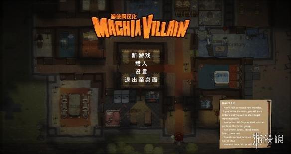 魔堡之主(MachiaVillain)LMAO漢化組漢化補丁V1.5