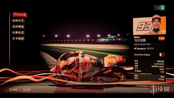 世界摩托大奖赛18 游侠LMAO汉化组汉化补丁V1.0
