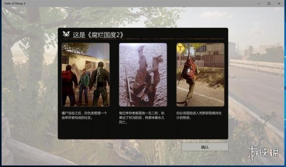 腐爛國度2(State of Decay 2)LMAO漢化組漢化補丁V1.0