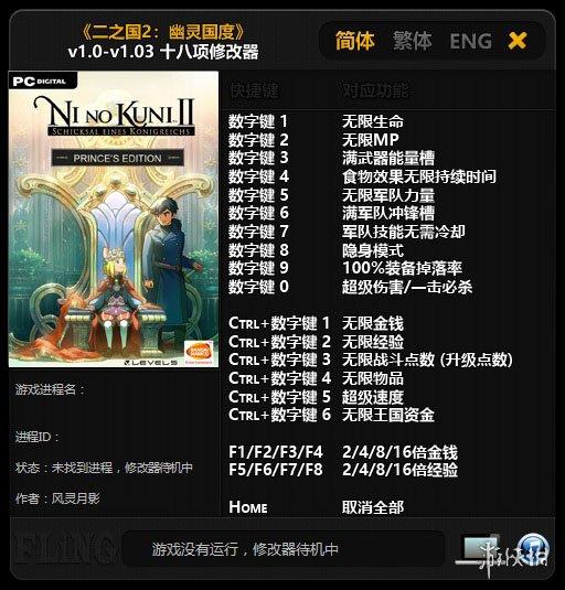 二之國2:亡魂之國(Ni no Kuni II: Revenant Kingdom)v1.0-v1.03十八項修改器風靈月影版