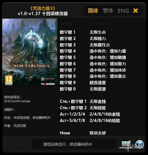 魔幻世紀3(SpellForce 3)v1.0-v1.37十四項修改器風靈月影版