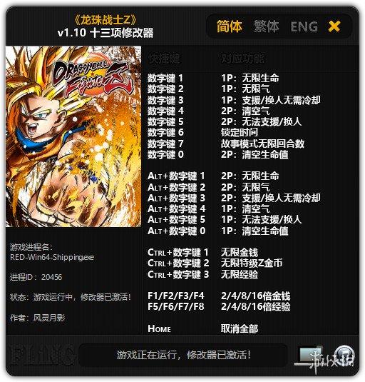 龍珠格鬥Z(Dragon Ball Fighter Z)v1.10十三項修改器風靈月影版