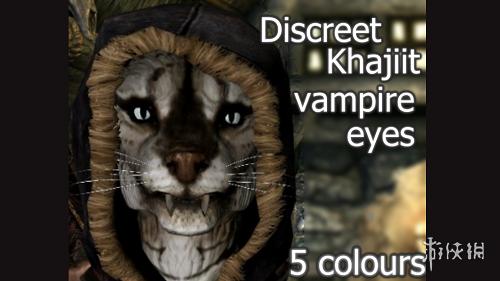 上古卷軸5:天際(The Elder Scrolls V: Skyrim)謹慎的虎人吸血鬼的眼睛MOD