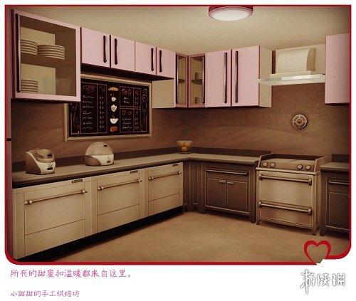 模擬市民4(The Sims 4)小甜甜手工烘焙坊MOD