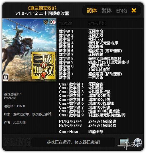 真三國無雙8(Shin Sangokumusou 8)v1.0-v1.12二十四項修改器風靈月影版
