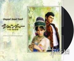 莎木1+2(Shenmue I & II)遊戲原聲音樂OST[mp3格式]