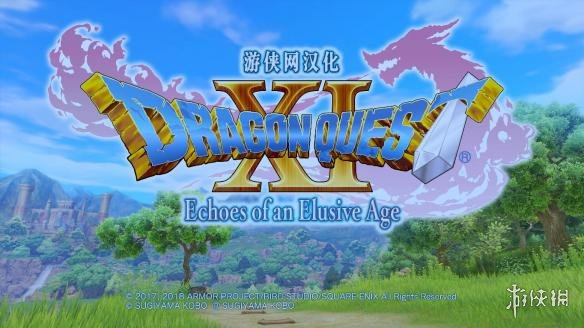 勇者鬥惡龍11(Dragon Quest XI)遊俠LMAO漢化組漢化補丁V2.0
