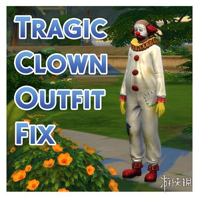 類比市民4(The Sims 4)V20180918過時的悲劇小醜服裝修復MOD