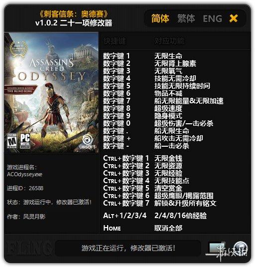刺客教條:奧德賽(Assassins Creed: Odyssey)v1.0.2 二十一項修改器風靈月影版[v20181003]