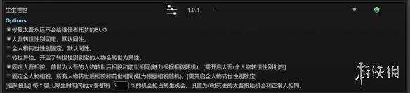 太吾繪卷(Scroll Of Taiwu)生生世世MOD