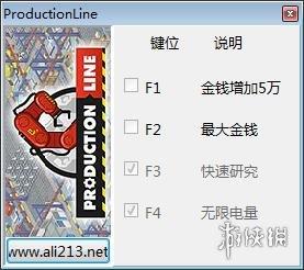 生產線:汽車工廠類比(Production Line : Car factory simulation)v1.59四項修改器(感謝遊俠會員peizhaochen原創製作)
