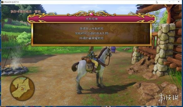 勇者鬥惡龍11(Dragon Quest XI)完美存檔(感謝遊俠會員????ǭŖד提供分享)