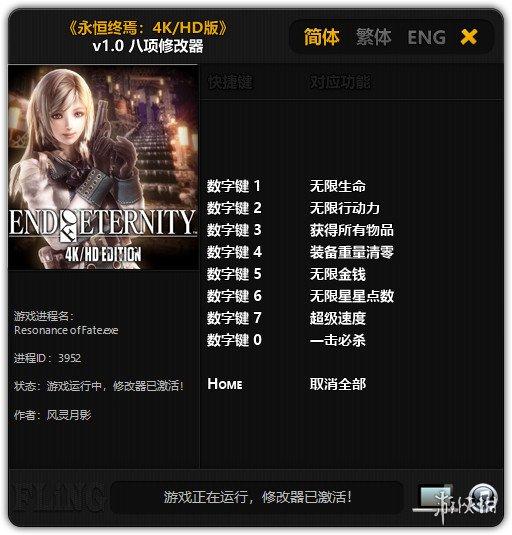 永恒終焉(Resonance of Fate 4K/HD Edition)v1.0八項修改器風靈月影版