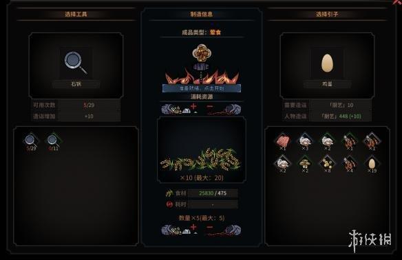 太吾繪卷(Scroll Of Taiwu)批量製作物品MOD