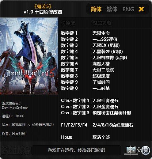 鬼泣5 v1.0十四项修改器风灵月影版
