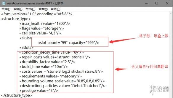 人类黎明 简单数据文件修改和制作MOD中文汉化版 V2.2