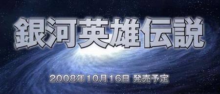银河英雄传说 确认11月16日发售