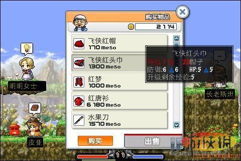 冒险岛:飞侠物语v5汉化版 v6修正版