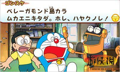 《哆啦a梦:大雄和奇迹之岛》将在3月1日发售